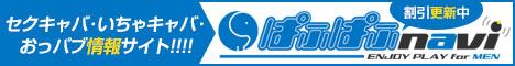セクキャバ・いちゃキャバ・おっパブ情報サイト【ぱふぱふnavi】(ぱふナビ)