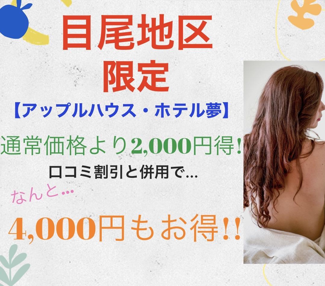 目尾地区【アップルハウス・ホテル夢】限定割引☆